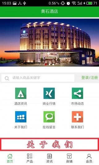 黄石酒店截图(1)