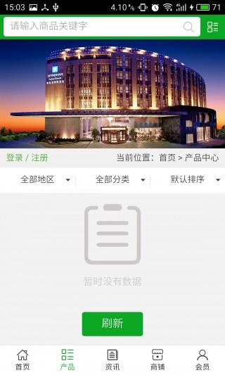 黄石酒店截图(2)
