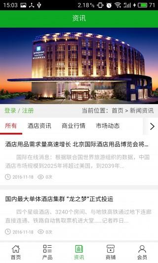 黄石酒店截图(3)