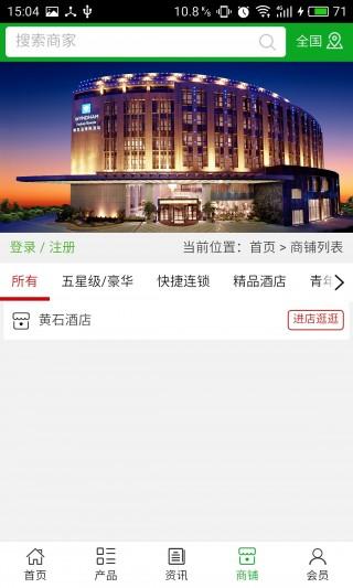 黄石酒店截图(4)