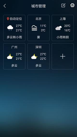 实时天气预报截图(5)