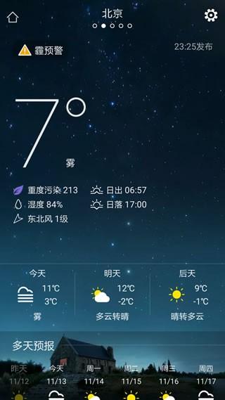 实时天气预报截图(4)