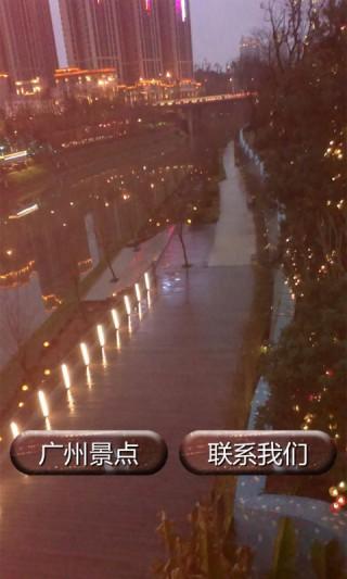 广州旅游景点大全截图(1)