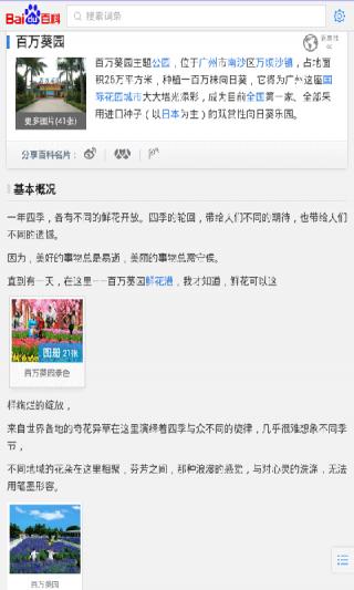广州旅游景点大全截图(4)