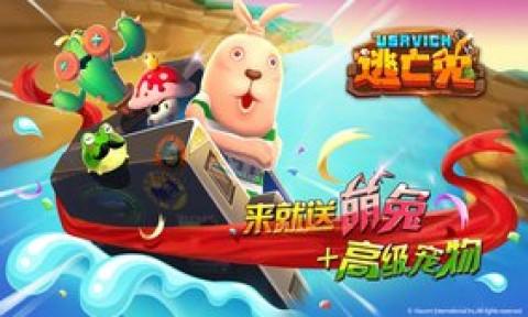 逃亡兔九游版截图(5)