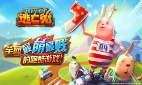 逃亡兔九游版截图(4)