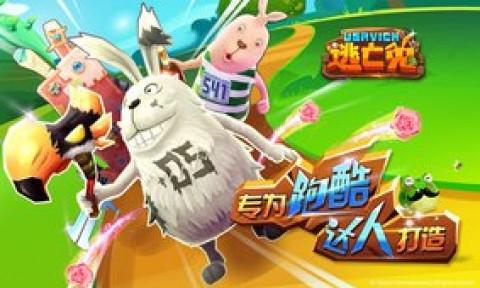 逃亡兔九游版截图(2)