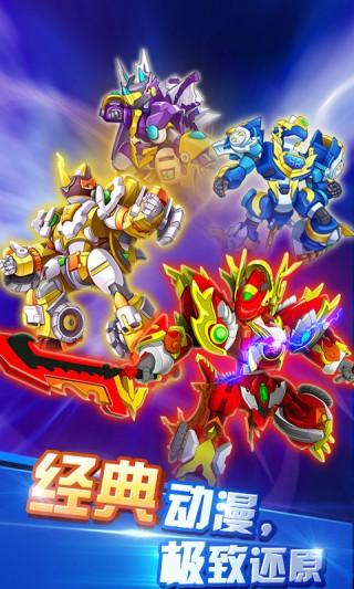 斗龙战士3-天降小怪兽九游版截图(1)