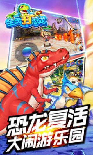 全民打恐龙截图(5)