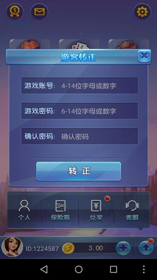 六六游戏中心截图(3)
