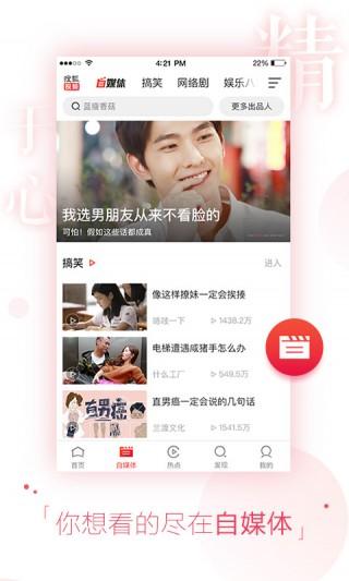 搜狐影音截图(4)
