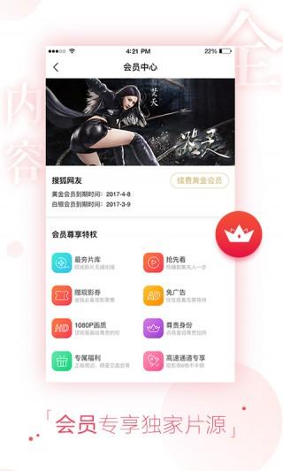 搜狐影音截图(2)