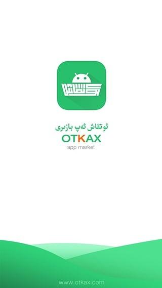 otkax截圖(4)