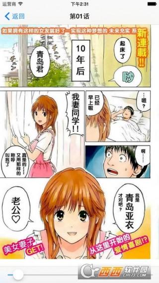 漫画格子截图(1)