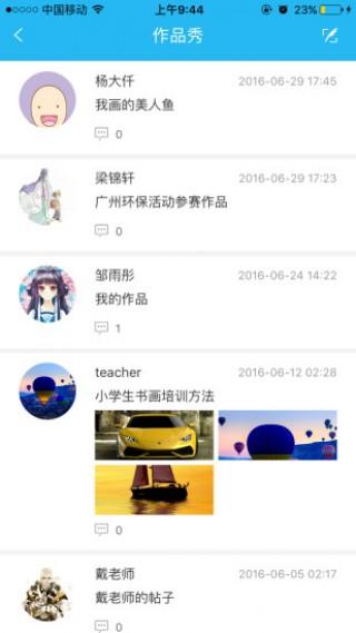 新华美育截图(3)