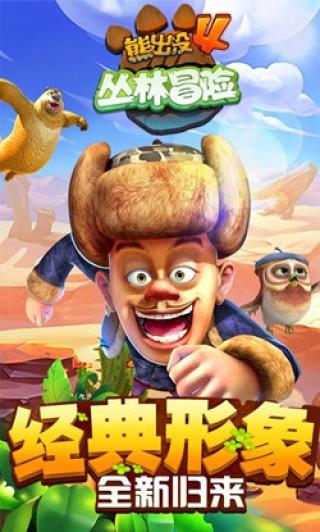 熊出没4丛林冒险九游版截图(4)