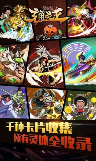 激战通灵王九游版截图(5)