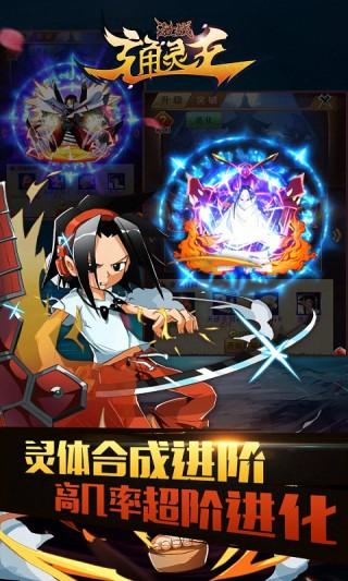 激战通灵王九游版截图(4)