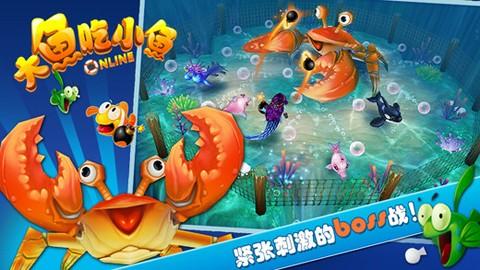 大鱼吃小鱼Online截图(5)