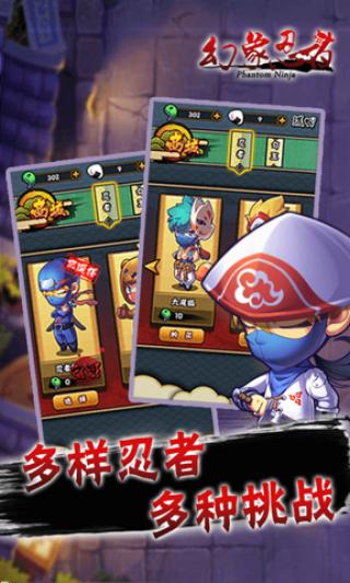 幻象忍者破解版截图(2)