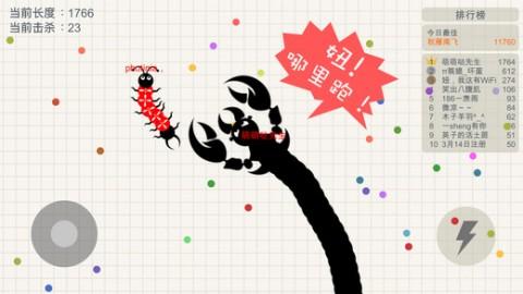 贪吃蛇斗蜈蚣无敌版截图(3)