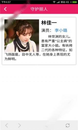 守护丽人李小璐同步小说截图(5)