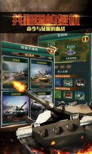 红警坦克大战截图(5)