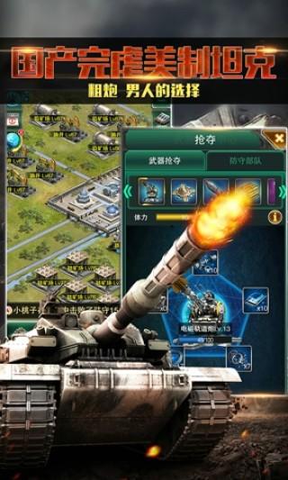 红警坦克大战截图(3)