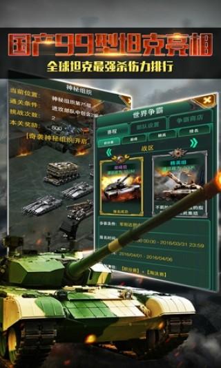 红警坦克大战截图(2)