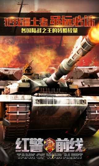 红警坦克大战截图(1)