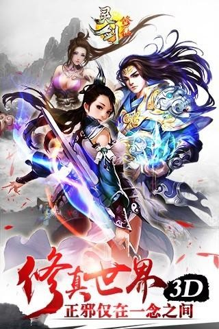 灵剑修仙截图(4)