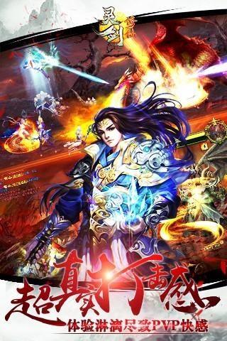 灵剑修仙截图(3)