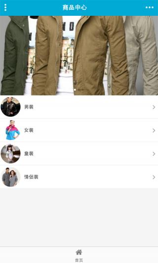 广西户外休闲服饰截图(2)