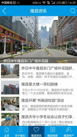 隆昌在线截图(3)