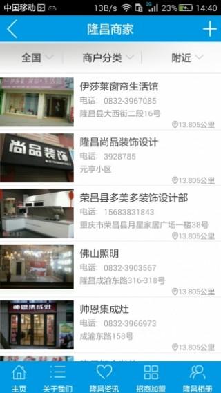 隆昌在线截图(4)