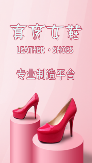真皮女鞋制造平台截图(1)