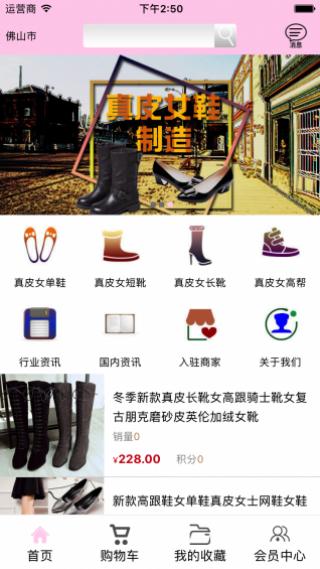真皮女鞋制造平台截图(2)