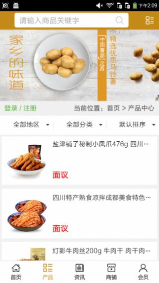 定西马铃薯截图(1)
