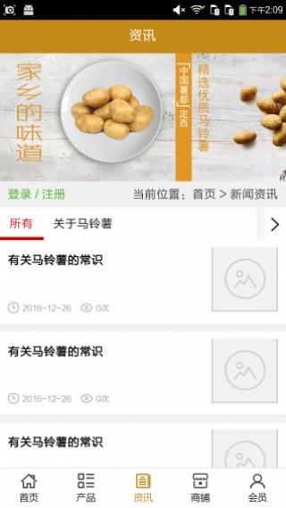 定西马铃薯截图(2)