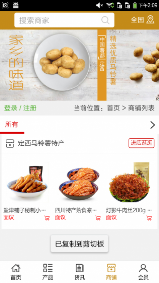 定西马铃薯截图(3)