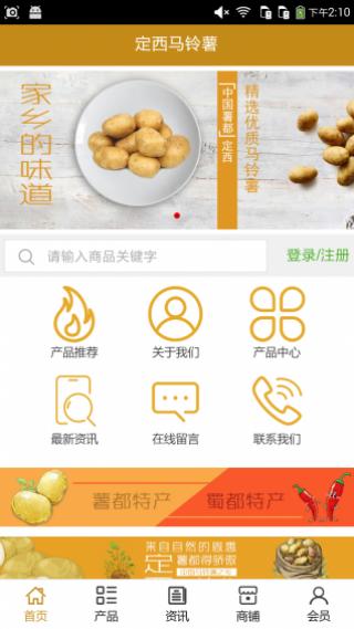 定西马铃薯截图(4)