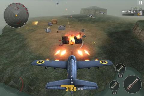 炮艇战空中争霸截图(1)