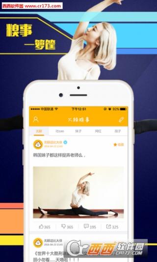 火辣糗事安卓最新版截图(3)