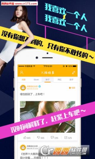 火辣糗事安卓最新版截图(1)