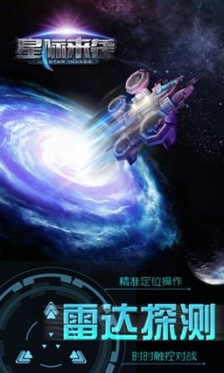 星际来袭电脑版截图(2)