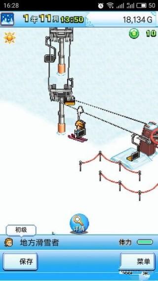 闪亮滑雪物语截图(1)