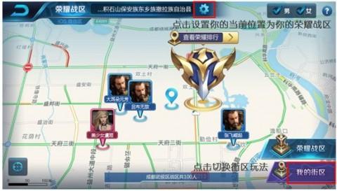 王者荣耀VR版截图(3)