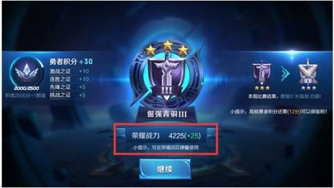 王者荣耀VR版截图(2)