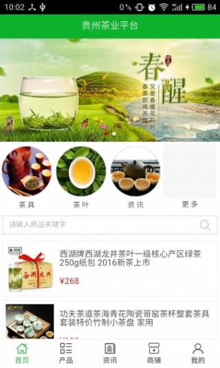贵州茶业平台截图(1)