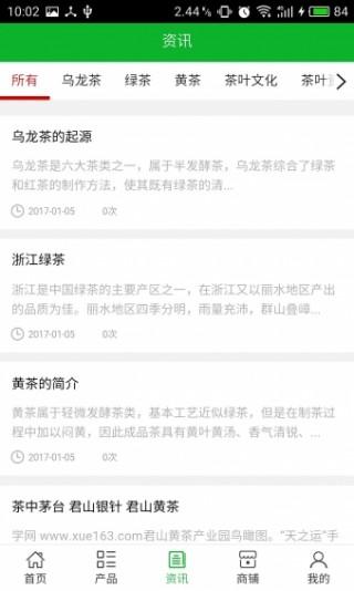 贵州茶业平台截图(3)
